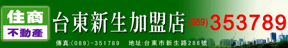 住商不動產-台東新生加盟店